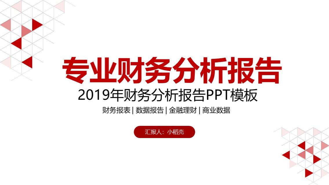 简约商务会计财务分析报告ppt.pptx