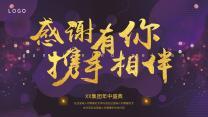 年会流程年终颁奖盛典PPT模板.pptx