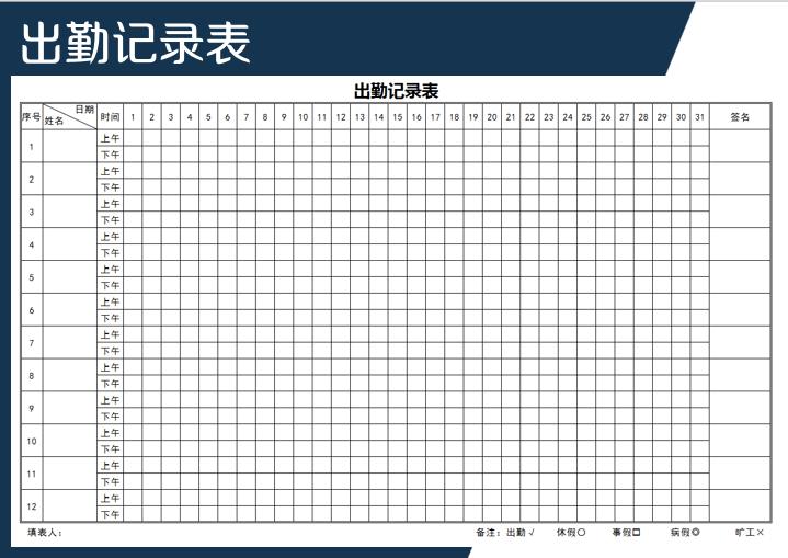 出勤记录表.xls
