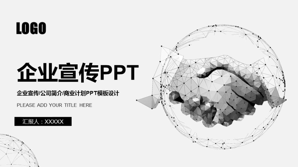 公司简介 企业宣传PPT.pptx