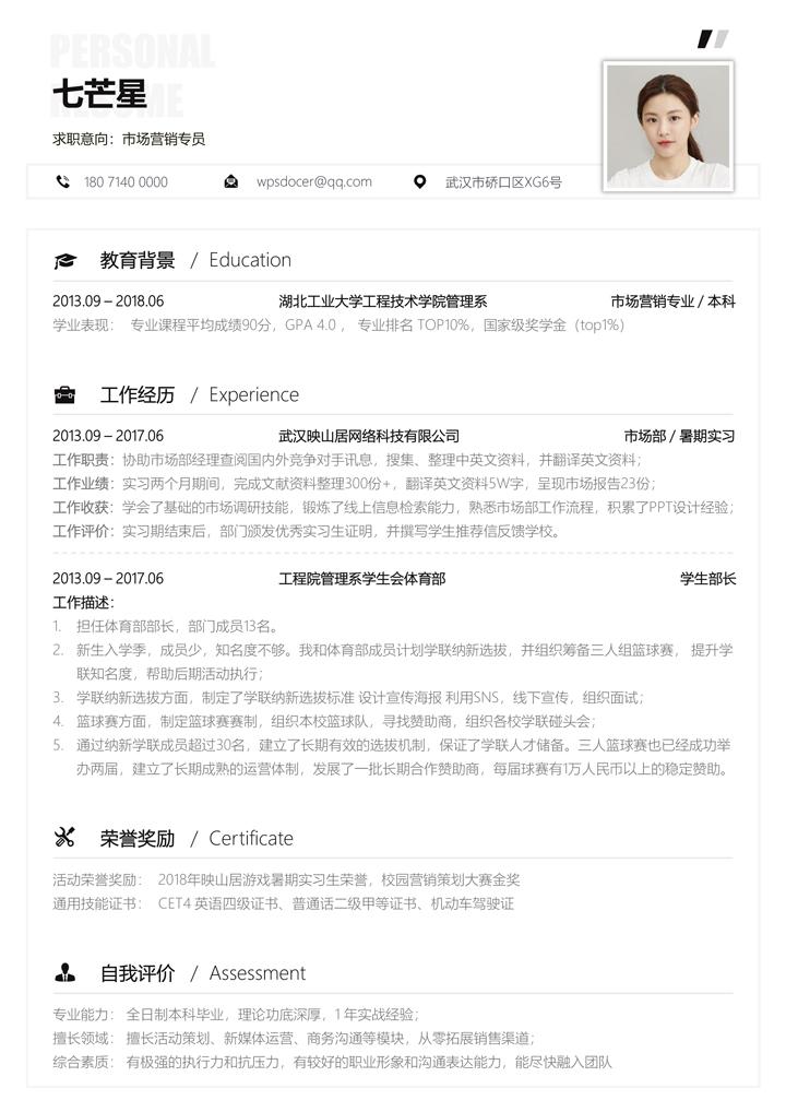 七芒星素颜系列简约简历  学生.docx
