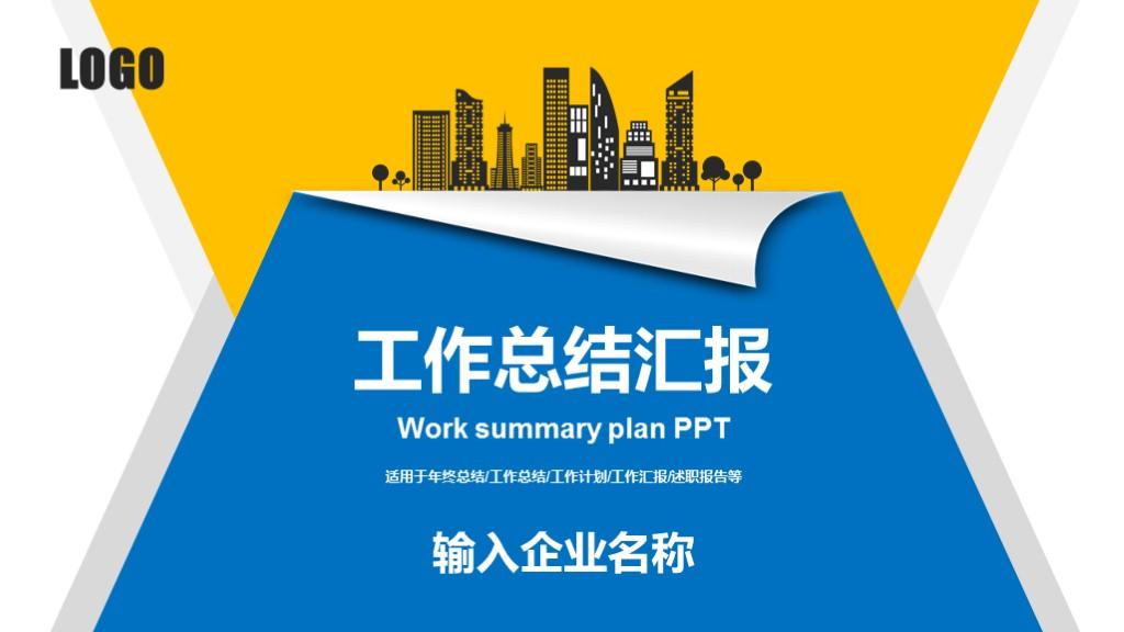 房地产建筑施工项目总结汇报PPT.pptx
