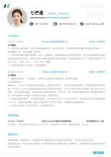 七芒星素颜系列简约简历  市场.docx