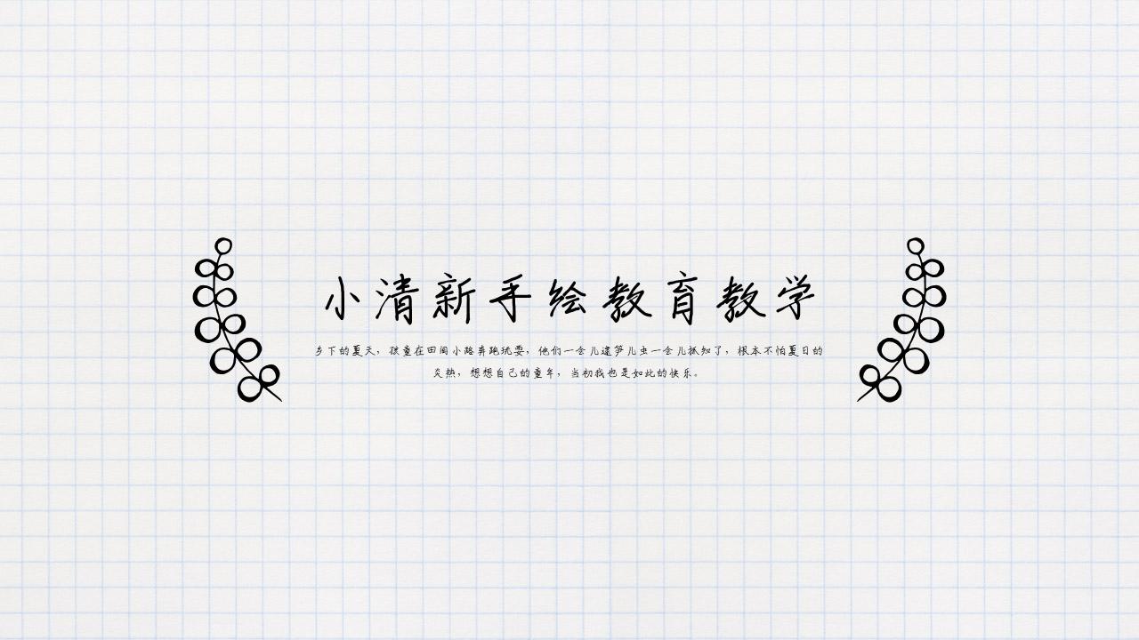 小清新手绘教育教学.pptx