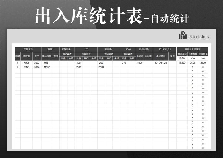 出入库统计表.xlsx
