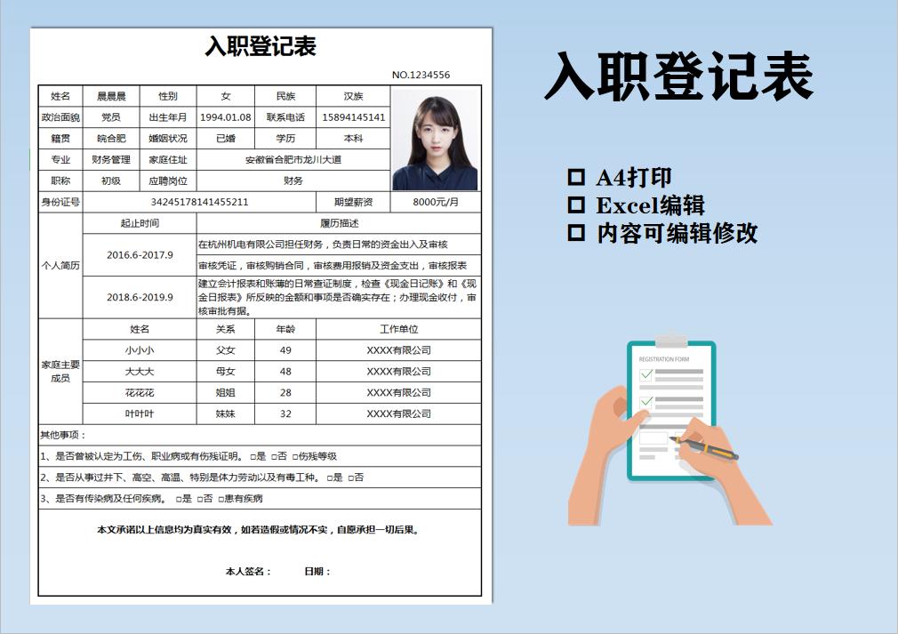 入职登记表(可A4打印).xlsx
