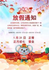 鼠年春节放假通知.docx