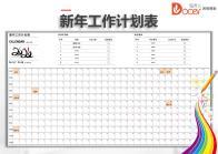 新年工作计划表.xlsx