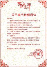 2020年春节放假通知.docx