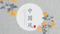 中国风工笔画通用PPT.pptx