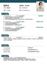 会计财务简洁商务简历.docx