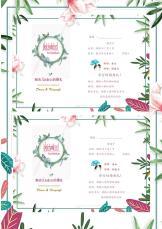 婚礼邀请函.docx