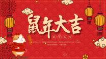 中国风鼠年大吉总结计划PPT.pptx