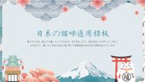 日系小清新通用模板.pptx