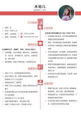 会计1-3年经验红色简历.docx