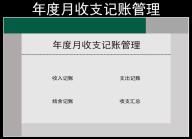 年度月收支记账管理.xlsx