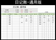 日记账-通用版.xlsx
