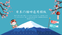 小清新手绘可爱PPT.pptx