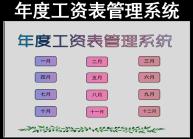 年度工资表管理系统.xls