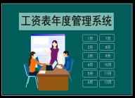 工资表年度管理系统.xls