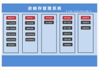 进销存管理系统带利润统计.xlsm