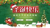 圣誕節活動策劃PPT.pptx