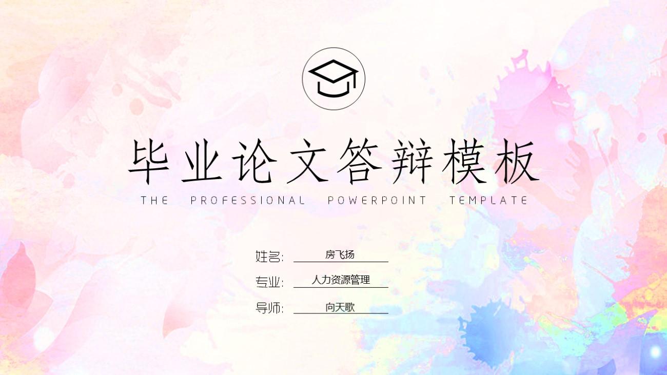 油画色彩毕业答辩模板.pptx