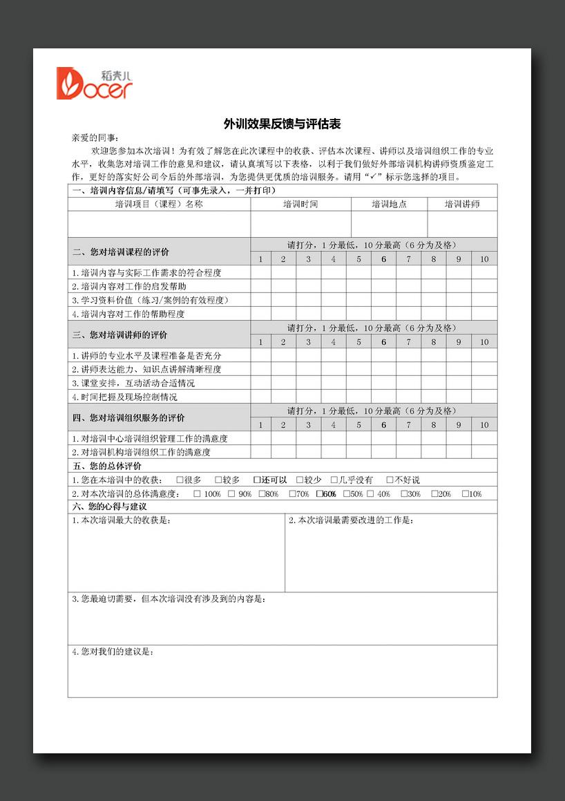 外训效果反馈与评估表.doc