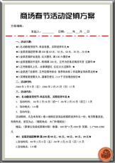 商场春节活动促销方案.docx