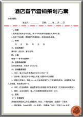 酒店春节营销策划方案.docx