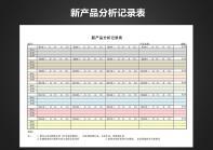 新产品分析记录表.xlsx