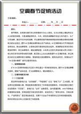 空调春节促销活动.docx