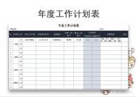 年度工作计划表.xlsx