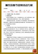餐饮店春节促销活动方案.docx
