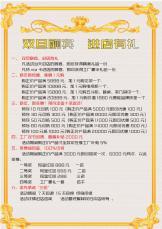 节日宣传海报.docx