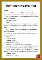 商场元宵节活动促销方案.docx