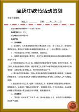 商场中秋节活动策划.docx