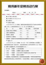 商场新年促销活动方案.docx
