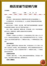 商店圣诞节促销方案.docx