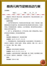 商场元宵节促销活动方案.docx