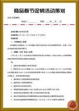 商品春节促销活动策划.docx