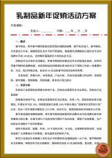 乳制品新年促销活动方案.docx