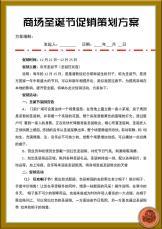 商场圣诞节促销策划方案.docx