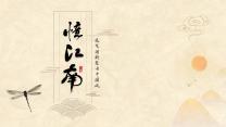 文艺清新复古中国风通用.pptx