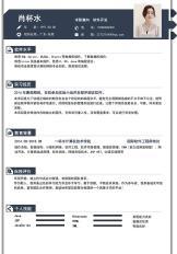 应届生软件开发商务简历.docx