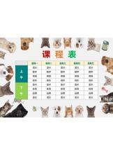 卡通可愛小狗 課程表.docx