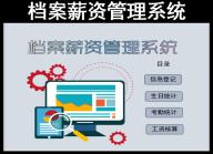 档案薪资管理系统.xlsx