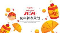 鼠年春节活动策划模板.pptx