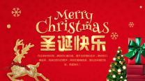 圣诞节介绍主题活动通用PPT.pptx
