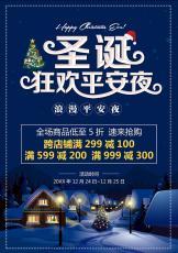 圣诞节平安夜活动促销海报.docx